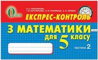 Експрес -контроль  з математики, 5 кл. № 2
