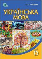 Українська мова, 6 кл.