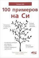 100 примеров на СИ