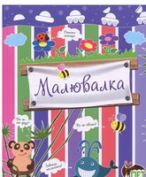 Малювалка(Лунохід)