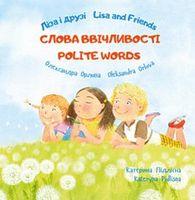 Ліза і друзі/Lisa and Friends Слова ввічливості