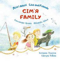 Ліза і друзі/Lisa and Friends Сім'я/Family Новинка!