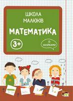 Школа малюків. Математика із наліпками