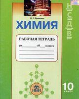 Хімія, 10 кл. Рабочий зошит. (рос.)