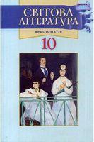Світова література, 10 кл. Хрестоматія