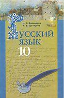 Російська мова, 10 кл. Рівень стандарту (для ЗНЗ з укр. мовою навчання)
