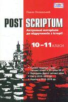 Навч.посібник. 10 -11 кл. POST SCRIPTUM. Актуальні матеріали до підручників з історії.