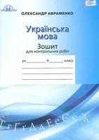 Укр. мова, 9 кл. Зошит для контрольних робіт.