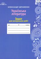Укр. література, 9 кл. Зошит для контрольних робіт.