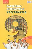 Зарубіжна література, 9 кл. Хрестоматія