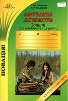 Зошит для контрольних робіт із зарубіжної літератури, 8кл. Компетентнісний підхід