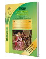 Зошит для контрольних робіт із зарубіжної літератури, 7кл. Компетентнісний підхід