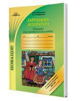 Зошит для контрольних робіт із зарубіжної літератури, 6кл. Компетентнісний підхід