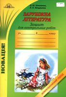Зошит для контрольних робіт із зарубіжної літератури, 5кл. Компетентнісний підхід