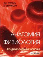 Анатомия. Физиология. Фундаментальные основы. 12-е изд.