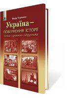 Турченко Ф.Г. ISBN 978-966-11-0765-5/ Україна- повернення історії. Генеза сучасного підручника
