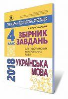 Пономарьова К. І. ISBN 978-966-11-0876-8/ ДПА 2018, 4 кл.,Збірник завдань: Укр.мова