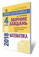 Пархоменко Н.Є. ISBN 978-966-11-0875-1/ ДПА 2018, 4 кл.,Збірник завдань. Математика