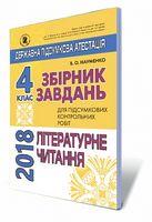 Науменко В.О. ISBN 978-966-11-0877-5/ ДПА 2018, 4 кл.,Збірник завдань: Літ.читання