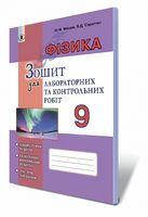 Мишак Ю.М. ISBN 978-966-11-0864-5 /Фізика, 9 кл., Зошит для лаб. і контр. робіт