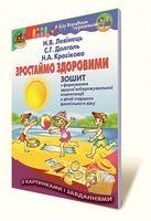 Левінець Н.В. ISBN 978-966-11-0866-9 /Зростаймо здоровими. Зош.з форм. зд.-зб. компет. (ст. дош.вік)