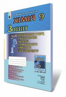 Лашевська Г. А. ISBN 978-966-11-0867-6 /Хімія, 9 кл., Зошит для практ. роб. та лаб. досліджень