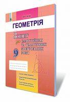 Істер О. С. ISBN 978-966-11-0863-8 /Геометрія, 9 кл. Зошит для самост. та темат. контрол. робіт