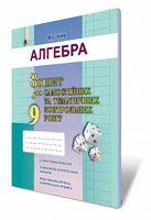 Істер О. С. ISBN 978-966-11-0862-1 /Алгебра, 9 кл. Зошит для самост. та темат. контрол. робіт