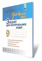 Заболотний О. В. ISBN 978-966-11-0880-5 /Українська мова, 9 кл., Зошит для контр. робіт