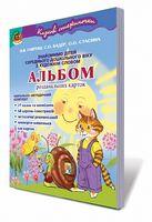 Гавриш Н. В. ISBN 978-966-11-0508-8 /Знайомимо дітей з худ. словом. Альбом карток для сер.дошк.віку