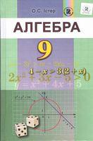 Алгебра. Підручник для 9-го кл. загальноосвіт. навч. закл. О.С. Істер. Генеза. 2017
