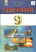 Географія. Підруч. для 9-го кл. загальноосвіт. навч. закл. В.Ю. Пестушко, Г.Ш. Уварова, А.І. Довгань. Генеза. 2017