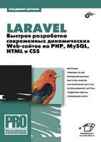 Laravel. Быстрая разработка современных динамических Web-сайтов на PHP, MySQL, HTML и CSS
