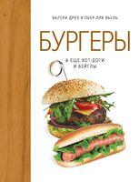 Бургеры, а еще хот-доги и бейглы (хюгге-формат)