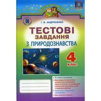 Андрусенко І.В. ISBN 978-966-11-0806-5 /Природознавство, 4 кл., Тестові завдання (2017)