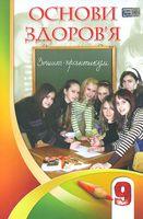 Бех І. Д. ISBN 978-966-2663-52-5 /Основи здоров'я, 9 кл., Робочий зошит