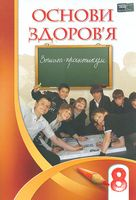 Бех І. Д. ISBN 978-966-2663-33-4 /Основи здоров'я, 8 кл., Робочий зошит