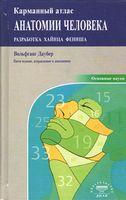 Карманный атлас анатомии человека. 5-е изд.
