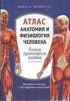 Атлас. Анатомия и физиология человека. 2-е издание, дополненное.