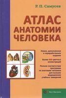 Атлас анатомии человека. 8-е издание, переработанное и дополненное. Самусев Р.П.