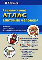 Справочный атлас анатомии человека (На основе Международной анатомической терминологии)