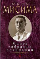 Малое собрание сочинений. Юкио Мисима
