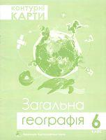 Контурні карти. Загальна географiя. 6 клас