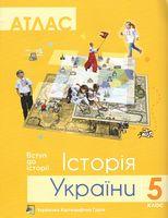 Атлас. 5 кл. Історія України