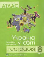 Атлас. Україна у світі. Природа, населення. 8 клас