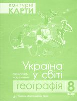 Контурні карти. Україна у світі. Природа, населення. 8 клас