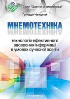 Мнемотехніка: технологія ефективного засвоєння інформації в умовах сучасної освіти. Навчально-методичний посібник (2-ге вид.)