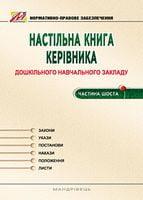Настільна книга керівника дошкільного навчального закладу. Частина 6. (Нормативно-правове забезпечення)