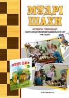 Мудрі шахи : методичні рекомендацій з навчання дітей старшого дошкільного віку гри в шахи до програми Мудрі шахи