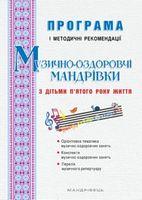 Музично-оздоровчі мандрівки з дітьми п'ятого року життя : програма і методичні рекомендації